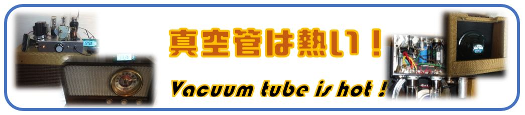 真空管は熱い! Vacuum tube is hot !